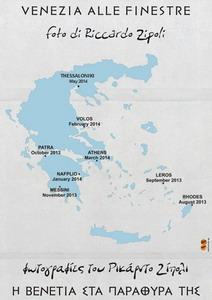 itinerario in Grecia